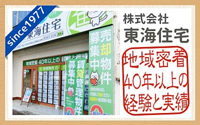 株式会社 東海住宅