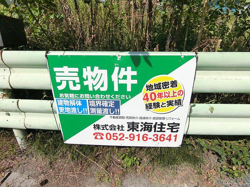 岐阜県海津市馬目町の土地の売買契約をいたしました